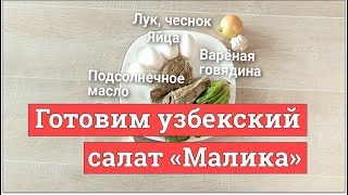 Рецепт простого узбекского салата