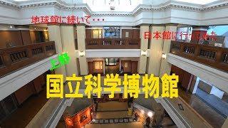 2018 6 13 上野 国立科学博物館(日本館)