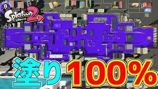 【スプラトゥーン2】ナワバリの塗り100%きつすぎるwwネタ企画 thumbnail