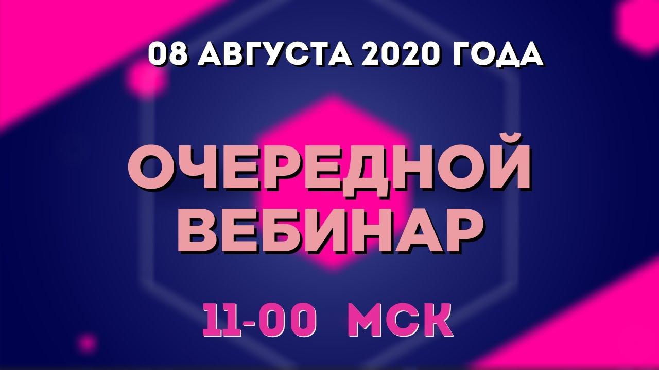 Вебинар 8 августа, 11-00 Мск | Возрождённый СССР Сегодня