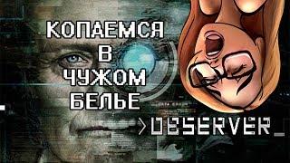 КОПАЕМСЯ В ЧУЖОМ БЕЛЬЕ! (Observer - прохождение на стриме)