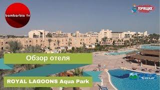 ROYAL LAGOONS Aqua Park Resort 5 Египет Хургада ОБЗОР ОТЕЛЯ