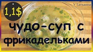 Чудо - суп с фрикадельками. Как приготовить суп с фрикадельками.