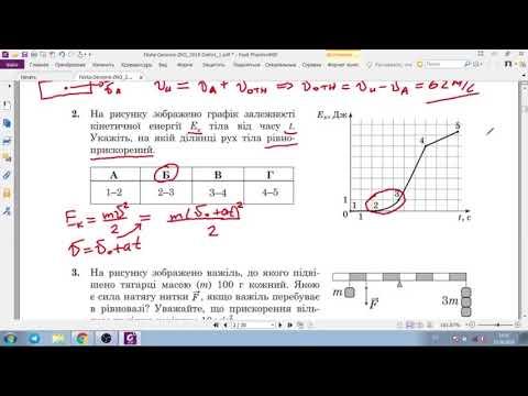 Решение тестов ЗНО 2018 физика (разборы, ответы)
