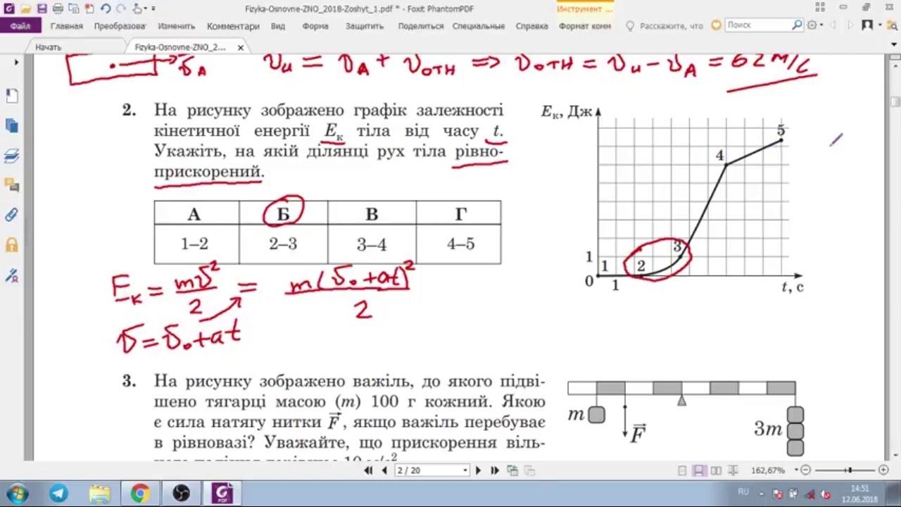тест физика с ответами скачать