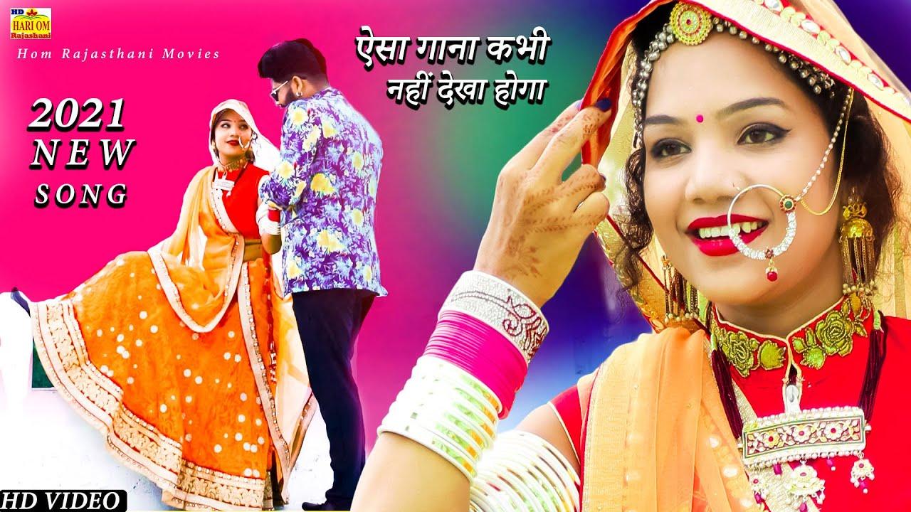 NEW VIDEO 2021 - Rakhi Rangili | ये सॉन्ग पुरे राजस्थान में धूम मचा रहा है#Latest Rajasthani Dj Song