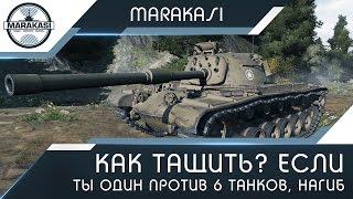 Как тащить? Если вся команда слилась, и ты остался один против 6 танков World of Tanks