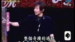 综艺大哥大 大魔鏡 刘谦 神奇洗牌手 magic show 15-12-2007