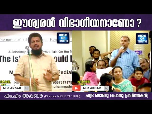 ഈശ്വരൻ വിഭാഗീയനാണോ? Chandra Babu Asks to MM Akbar   Is God partial? Question & Answer