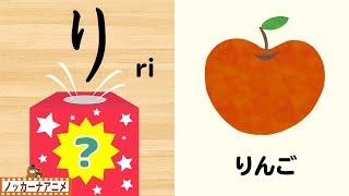 ひらがなのれんしゅう【前編】ポンと箱から飛び出る文字をよんでみよう!【赤ちゃん・子供向けアニメ】Learn Japanese Hiragana