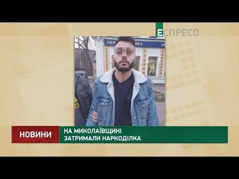 На Миколаївщині затримали наркоділка