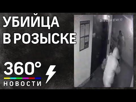 В Орске убит замдиректора крупной компании - убийца объявлен в розыск