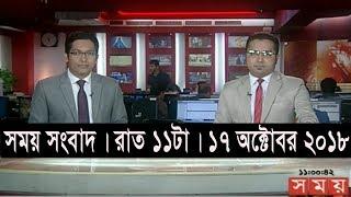 সময় সংবাদ | রাত ১১টা | ১৭ অক্টোবর ২০১৮ | Somoy tv bulletin 11pm | Latest Bangladesh News