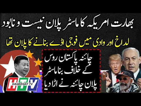 Haqeeqat TV: Plan of US to Make Military Bases in Ladakh Against China