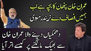 Message of Narender Modi to Imran Khan During a Jalsa