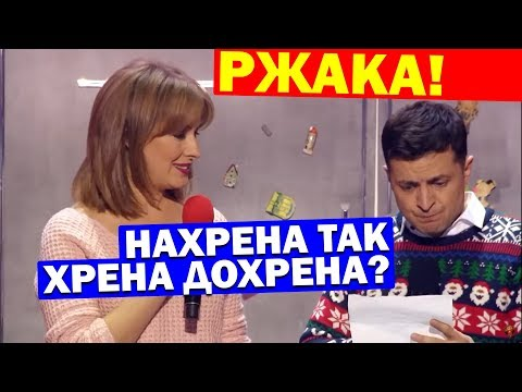 ЖЕНА устроила Новогодний беспредел в холодильнике - Вечерний Квартал 95 ЛУЧШЕЕ