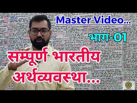 सम्पूर्ण भारतीय अर्थव्यवस्था भाग-01@Master Video For UPSC,UPPCS,MPPSC,SSC,USSSC,BANK