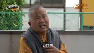 【混元禪師隨緣開示147】| WXTV唯心電視台