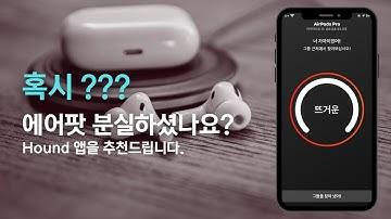 분실한 에어팟 프로 찾는 방법 | 에어팟 프로 찾는 어플(앱) | 블루투스 이어폰 찾기 | Hound - Headphone Finder