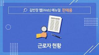 [김반장웹 매뉴얼-판매용] 근로자현황