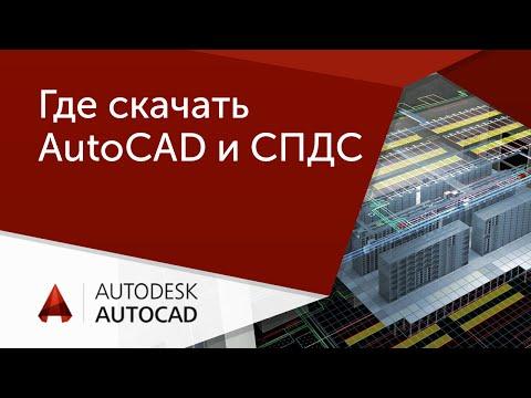 Magicad For Autocad 2012 скачать