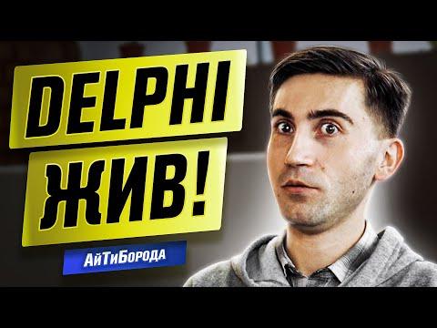 Всё о Delphi & Pascal / Из музыканта в программисты / Интервью с Delphi Developer