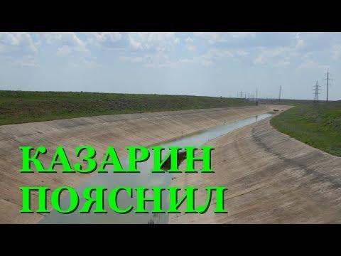 Казарин пояснил, когда в Крыму начнется экокатастрофа из-за нехватки воды