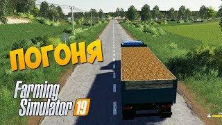 ПЬЯНЫЙ АГРОНОМ ПОГНАЛСЯ ЗА ПОДЧИНЕННЫМ - Farming Simulator 19