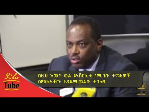 Ministry of Education: Latest Press briefing on higher learning institutions