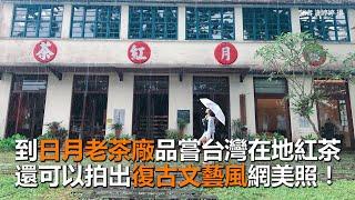 到日月老茶廠品嘗台灣在地紅茶 還可以拍出復古文藝風網美照!