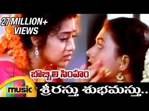 Bobbili Simham Telugu Movie Video Songs | Srirasthu Shubhamastu Song | Nandamuri Balakrishna | Roja
