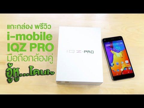 แกะกล่องพรีวิว i-mobile IQ Z Pro มือถือกล้องคู่ อู้หู...โดนใจ