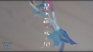 TOHOKU Roots Projectの第2回公演は東北地方に残る民話に多く登場する...