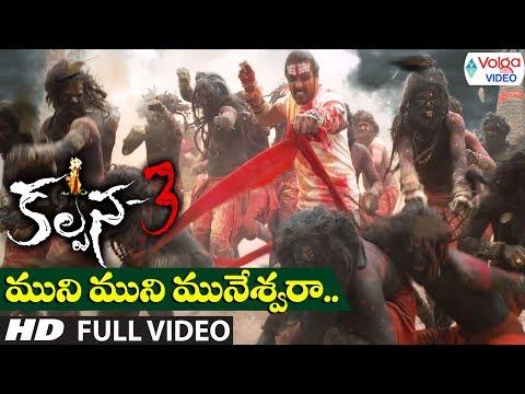 Kalpana 3 Movie Latest Video Songs | Muni Muni Muneswara | Upendra, Priyamani