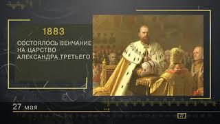 27 Мая - СТРАНИЦЫ ИСТОРИИ РОССИИ