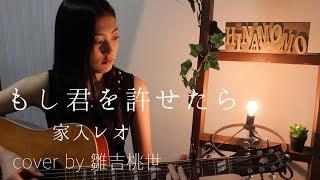 18歳、雛吉桃世です。 フジテレビ系月9ドラマ「絶対零度〜未然犯罪潜入...