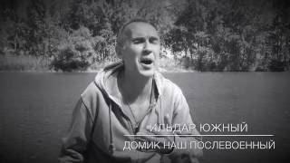 """Ильдар Южный """"Домик наш послевоенный"""""""