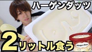 【検証】ハーゲンダッツなら2リットルくらい食える。美味しいもん。 thumbnail