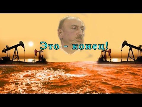 Talyshistan Tv 28.09.2016 News in azerbaijani-turkish: Это - конец!