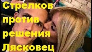 Стрелков против решения Лясковец. Кристина Лясковец, Федор Стрелков, ДОМ-2