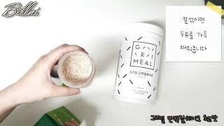 그리밀 단백질쉐이크 초코맛