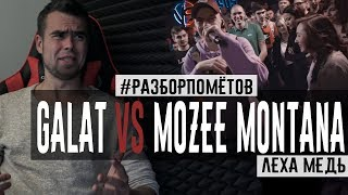 #Разборпомётов. VERSUS: GALAT vs MOZEE MONTANA.