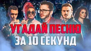 УГАДАЙ ПЕСНЮ ЗА 10 СЕКУНД • РУССКИЕ ХИТЫ 2018-2019 ⚡️