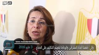 فيديو| غادة والي: خفضنا عدد الوعاظ لتقليل تكاليف الحج