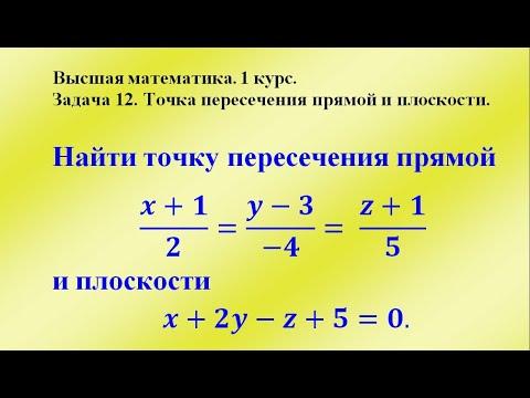 Задача 12. Точка пересечения прямой и плоскости. Высшая математика.