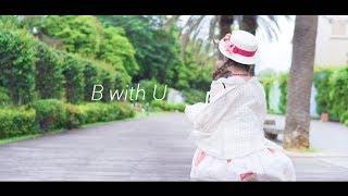 Miyabi (雅)「与你同行~B with U~」【踊ってみた】