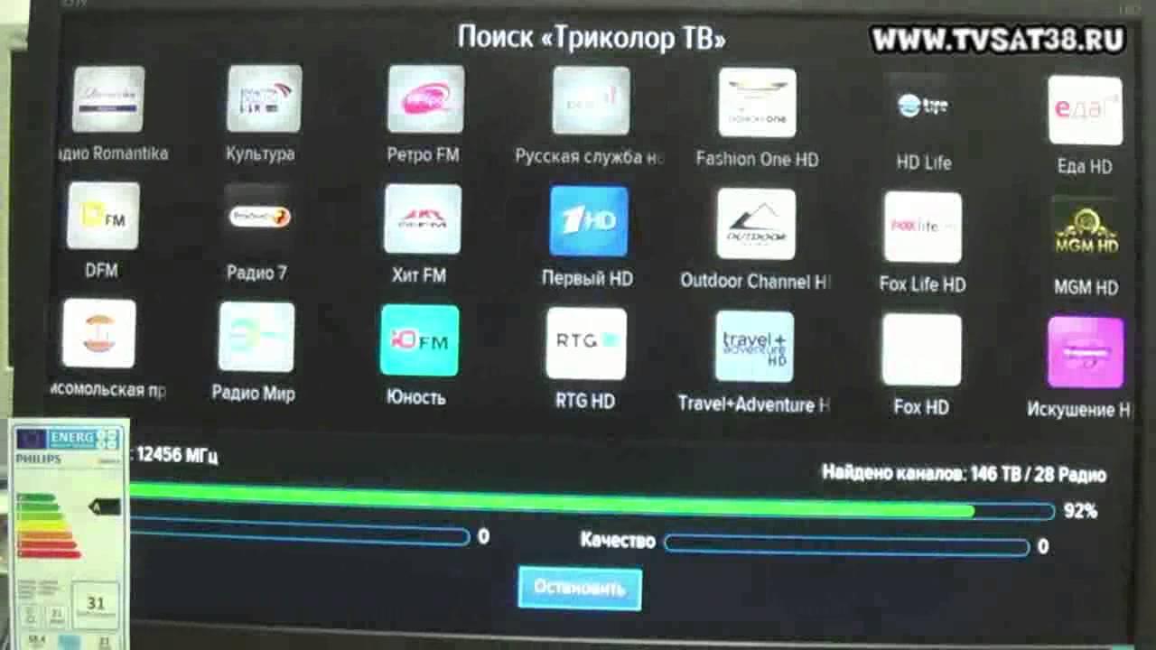 Настройка каналов Триколор ТВ 5
