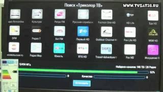 Как найти и настроить новые каналы на Триколор ТВ и Триколор ТВ Сибирь.