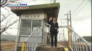 マイレール!伊賀鉄道~依那古駅&上林駅編~