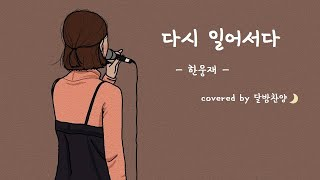 「다시 일어서다 / 한웅재」 *covered by 달밤찬양🌙